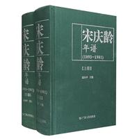 宋庆龄年谱-(1893-1981)(上.下册)