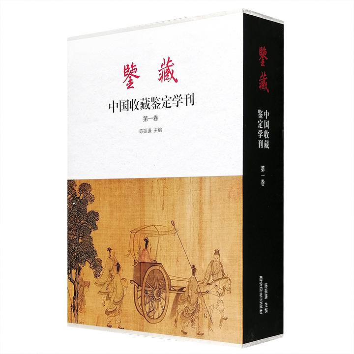 鉴藏-中国收藏鉴定学刊-第一卷-(全2册)