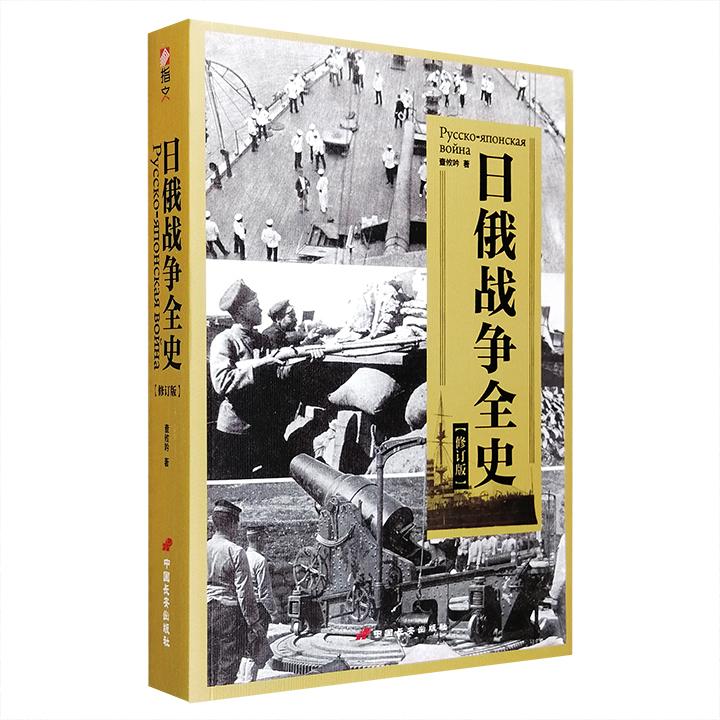 日俄战争全史(修订版)