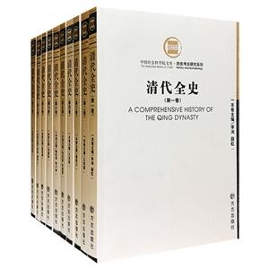 清代全史-(全套共10卷)