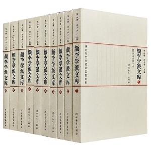 颜李学派文库(1-10)
