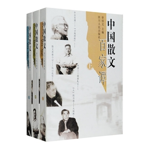 中國散文百家譚(上中下)