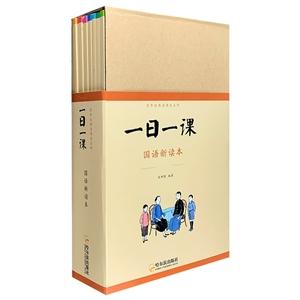 百年经典老课本系列:一日一课-国语新读本