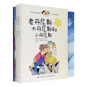 团购:丹尼斯和爸爸、爷爷(共6册)+晚安绘本(共4册)