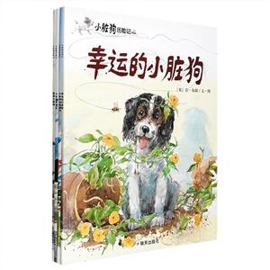 小脏狗历险记(全4册)