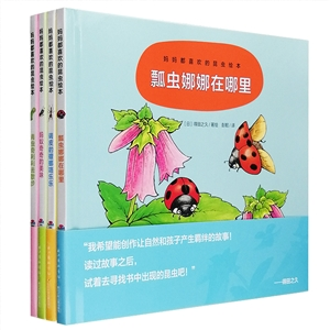 (精)妈妈都喜欢的昆虫绘本(全四册)