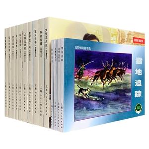 团购:刑警803(共十册)+反特惊险故事选 (共四册)