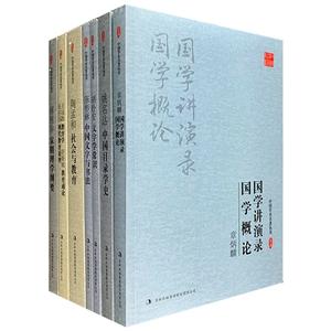 团购:中国学术名著丛书7册