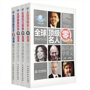 团购:全球英文精选4册