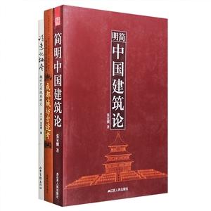 团购:中国建筑与古城3册