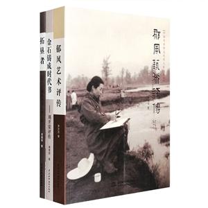 团购:中国美术馆文化名人系列丛书3册