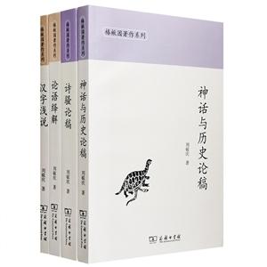 团购:椿楸园著作系列4册