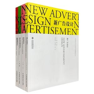 团购:中外设计史与艺术设计思路解读丛书4册
