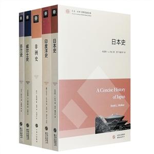 团购:世界历史文库5册