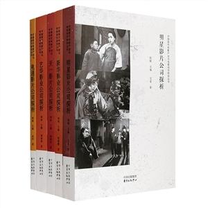 团购:中国现代电影产业与电影创作研究丛书5册