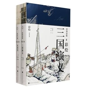 团购:群雄逐鹿+快意江湖2册(赠帆布包)