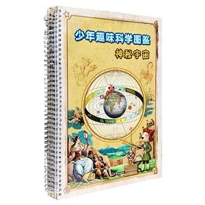 团购:(精)少年趣味科学图鉴3册