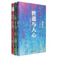 立人三部曲:盗火与革命+安生与立命+世道与人心(全三册)