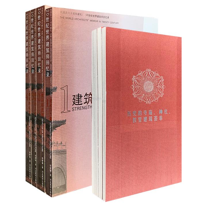 20世纪世界建筑师回忆录(全四册)