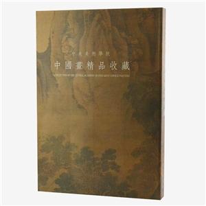 中国画精品收藏