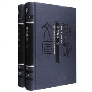 杨昌济集 全二册 湖湘文库(2008/11)