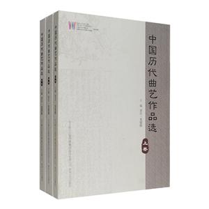 中国历代曲艺作品选
