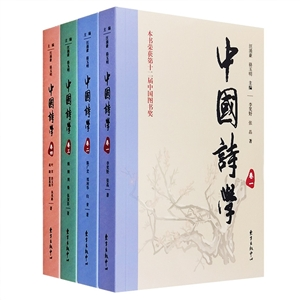 中国诗学(4卷本)