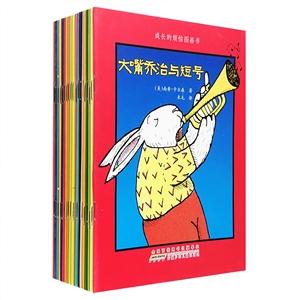 成长的烦恼图画书系列(套装共19册)