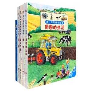 团购:宝贝快乐学:纸板认知书4册+抽拉书