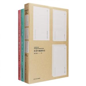 团购:给青年编剧的信等3册