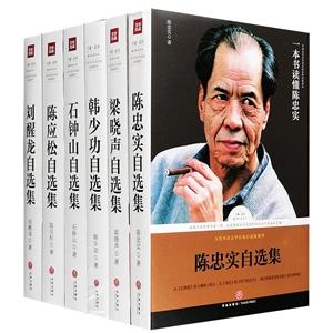 团购:当代华语文学名家自选集系列6册