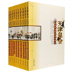 团购:文化遗产档案丛书·天津皇会系列全10册