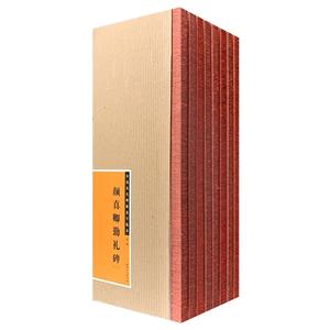 团购:(精)中国历代碑帖选字临本·颜真卿4种8册
