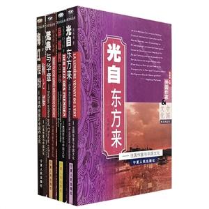 团购:外国作家与中国文化4册