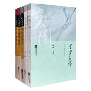 团购:新世纪文学突围丛书5册