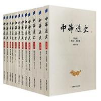 中华通史(全12册)