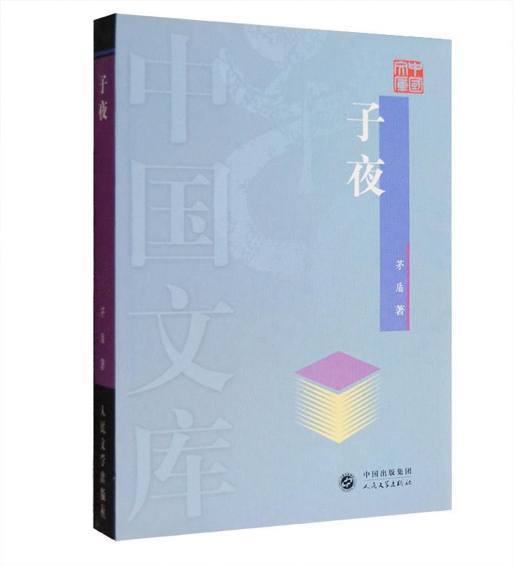 子夜——中国文库
