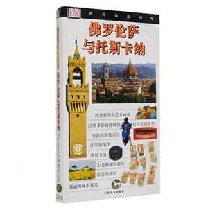 佛罗伦萨与托斯卡纳-世界旅游图鉴