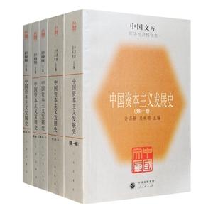 中國資本主義發展史(全五冊)--中國文庫. 哲學社會科學類