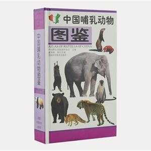 中国哺乳动物图鉴
