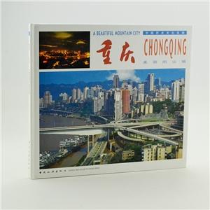 重庆:美丽的山城:[摄影集]