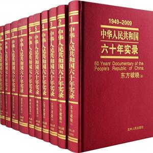 中华人民共和国六十年实录(套装共10册)