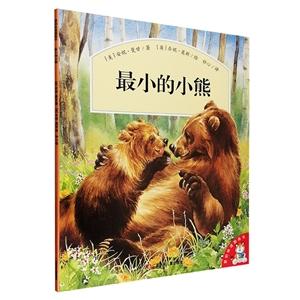 最小的小熊-爱的味道图画书