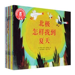 世界各地最美的民间故事绘本-第一辑-共20册