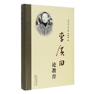 李广田论教育