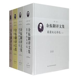 余振翻译文集