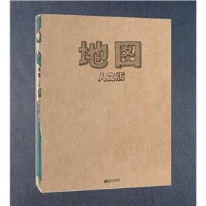 蒲公英图画书馆:地图--人文版  (精装绘本)