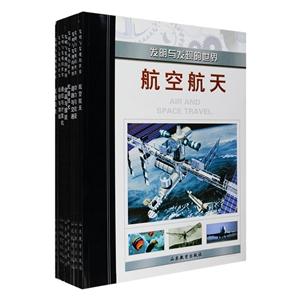 团购:发明与发现的世界全8册