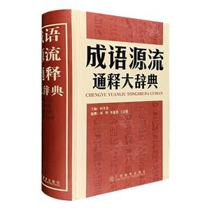成语源流通释大辞典