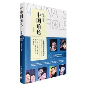 时代微影-中国角色